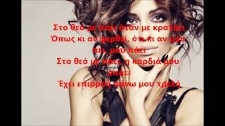 Download Ελένη Φουρέιρα   Στο Θεό Με Πάει (Στίχοι) (Golden Boy) MP3 song and Music Video