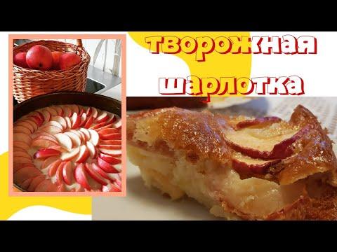 Творожная шарлотка. Вкусный и красивый рецепт из простых продуктов.