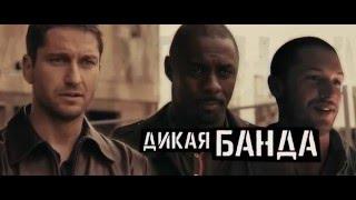 Рок н рольщик (2008) - Трейлер