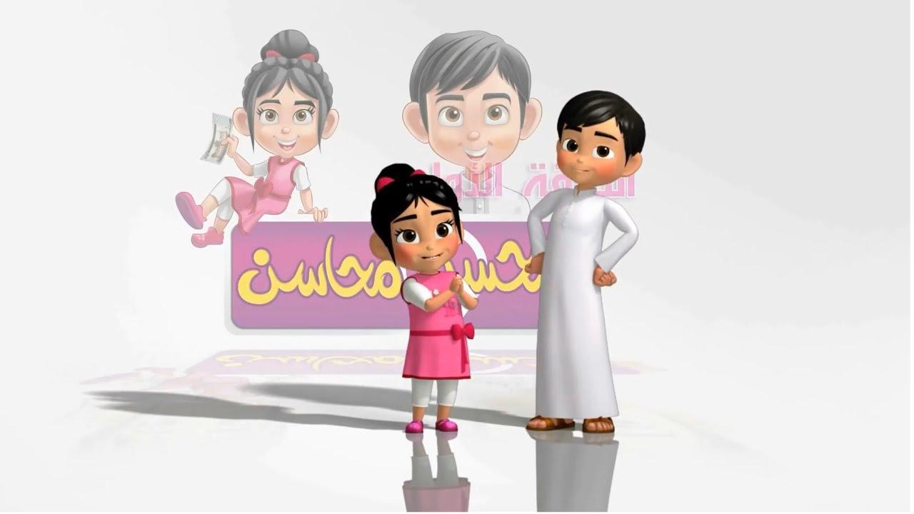 Altyazılı Fasih Arapça Çizgi Film - Muhsin ve Mehasin |محسن و محاسن