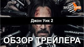 трейлер к фильму Джон Уик BRAND LIFE