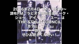 2016年2月4日(木)19:00〜調布FM「ラビオリの音楽&トーク・ショー ア...