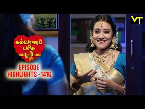 Kalyanaparisu Tamil Serial Episode 1416 Highlights on Vision Time. Let's know the new twist in the life of  Kalyana Parisu ft. Arnav, srithika, SathyaPriya, Vanitha Krishna Chandiran, Androos Jesudas, Metti Oli Shanthi, Issac varkees, Mona Bethra, Karthick Harshitha, Birla Bose, Kavya Varshini in lead roles. Direction by AP Rajenthiran  Stay tuned for more at: http://bit.ly/SubscribeVT  You can also find our shows at: http://bit.ly/YuppTVVisionTime    Like Us on:  https://www.facebook.com/visiontimeindia