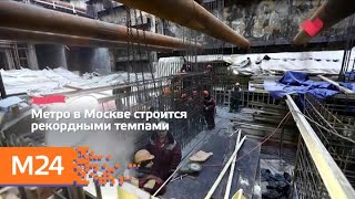 """""""Это наш город"""": Бирюлевскую линии метро построят после 2023 года - Москва 24"""