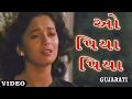 O Priya Priya Full Video Song   Dil Movie Songs in Gujarati   Aamir Khan, Madhuri Dixit