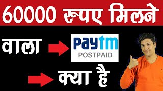 paytm postpaid kya hai | paytm postpaid kaise use kare | Mr.Growth