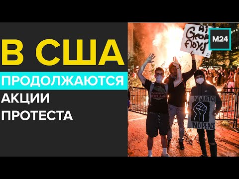 В США продолжаются акции протеста из-за смерти чернокожего мужчины - Москва 24