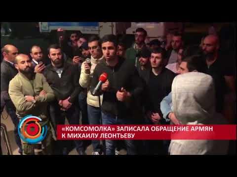 «Комсомолка» записала обращение армян к Михаилу Леонтьеву