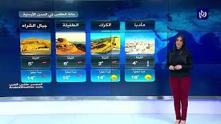 النشرة الجوية الأردنية من رؤيا 19-12-2019 | Jordan Weather