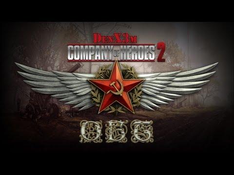 Company Of Heroes 2 - Сетевой бой