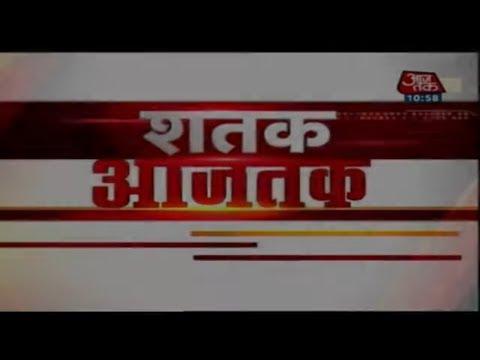 This evening's latest news - Shatak Aaj Tak