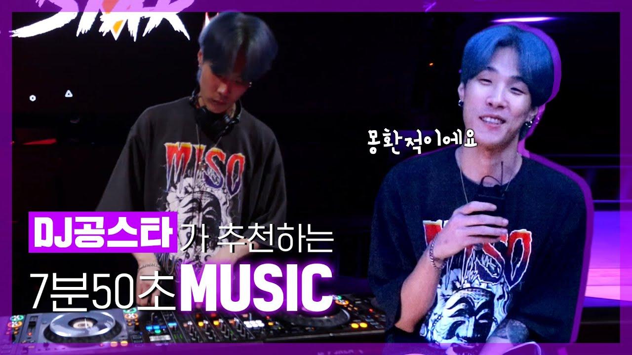 [MAPLI] DJ공스타가 추천하는 음악은?? What's DJ GONGSTAR's recommended music?