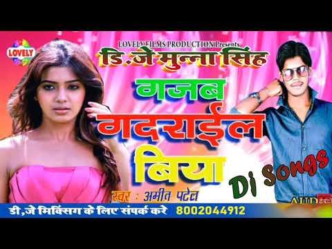 Gajab Gadrael Biya Dj Songs Remix | Chauri Gajab Gadrael Biya Dj Songs Remix | Amit Patel