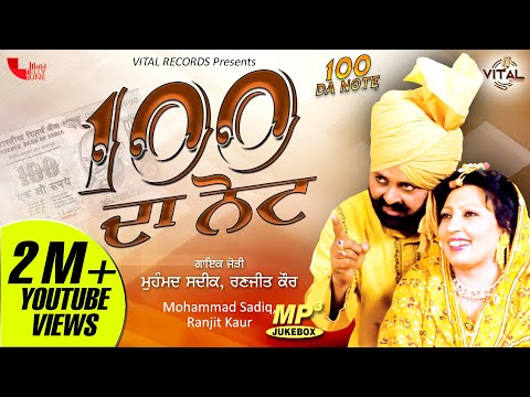100 Da Note  Mohd Sadiq Ranjit Kaur  Punjabi Juke Box  Vital Records Latest