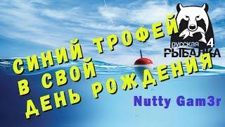 Русская Рыбалка 4 Синий сом в подарок себе на ДР
