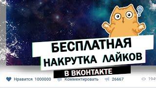КАК ПОЛУЧИТЬ  МНОГО ЛАЙКОВ НА ФОТО В ВКОНТАКТЕ БЕСПЛАТНО?(Ссылка на сайт: http://keeek.ru/ Накрутка сообщений: https://goo.gl/ZxCo0R Подписка на канал: https://goo.gl/BbDy8F tags накрутка вк,..., 2017-01-09T16:33:40.000Z)