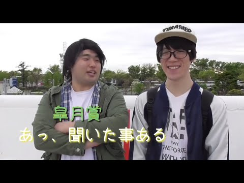藤原竜也が初競馬で大勝負! - YouTube