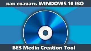 Как скачать Windows 10 x64 и 32-бит ISO оригинальный без Media Creation Tool