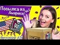 Посылка из Америки №2 с Монстер Хай, распаковка/ Monster High dolls parcel,EAH, unboxing