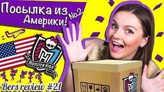 ������� �� ������� �2 � ������� ���, ����������/ Monster High dolls parcel,EAH, unboxing
