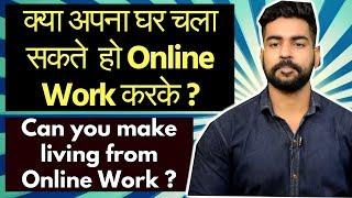 क्या आप अपना घर चला सकते है Online काम करके ? | Living from Online Work India ? | Praveen Dilliwala
