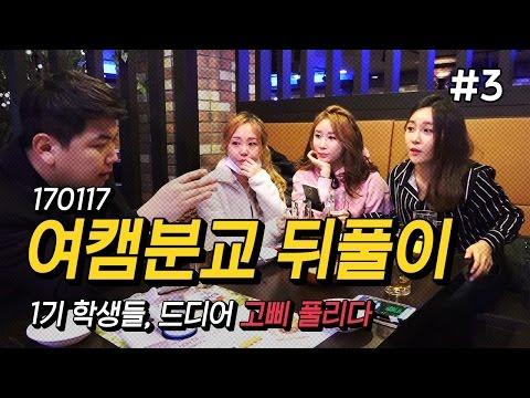 170117 [3] '여캠분교'1기 1회 이후 [뒤풀이] (츄유,아리,양귀비) - KoonTV