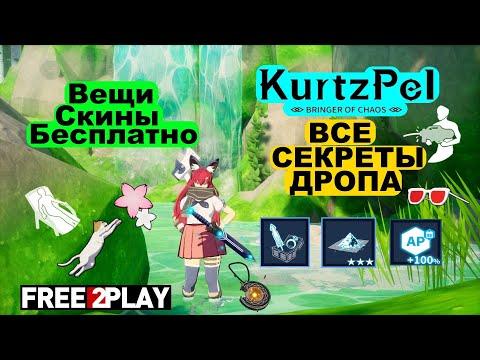 KurtzPel 🎁 Все секреты дропа 🎁 Вещи/скины 🎁 Бесплатная Steam игра