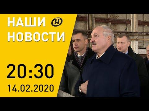 Наши новости ОНТ: Лукашенко в Светлогорске о нефти и БелАЭС; защитить IT-шников; мода в Несвиже