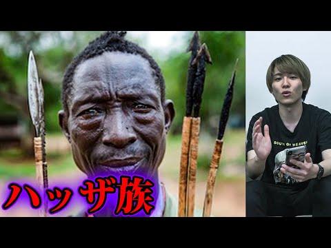 10000年前の生活を続ける人類最古の民族!!【都市伝説】