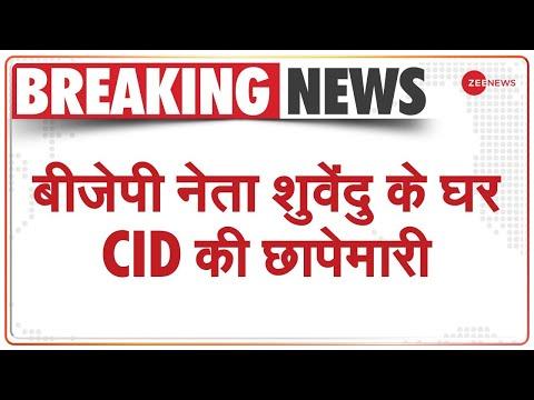 West Bengal: शुवेंदु अधिकारी के घर CID की Raid खत्म | Suvendu Adhikari | Latest News | Hindi News