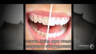 домашние отбеливание зубов   - Белые зубы в домашних условиях
