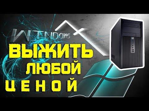 Установка Windows 7 на древний компьютер