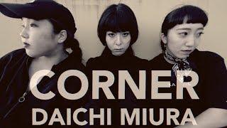 【MV】三浦大知 (Daichi Miura) - Corner【Team Dance Cover】