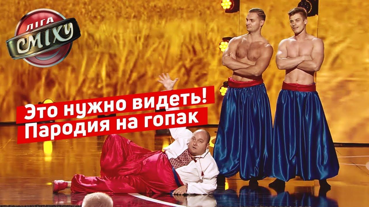 Гопак НАОБОРОТ - Наш Формат | Лига Смеха 2019, новые приколы