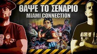 ΘΑΨΕ ΤΟ ΣΕΝΑΡΙΟ - 30 - Miami Connection