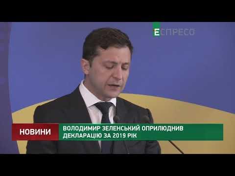 Декларація Володимира Зеленського за 2019 рік
