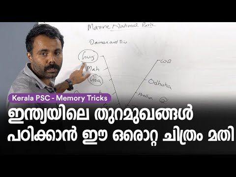 ഇത് ഉറപ്പായും പഠിച്ചിരിക്കുക! - Memory Tricks to Major Ports in India for Kerala PSC Exams