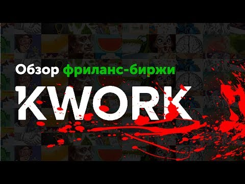 Обзор KWORK Ru 🔥 Фриланс биржа для новичка