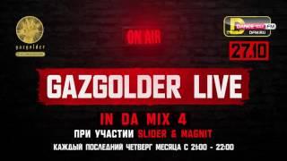 #GazgolderLive [DFM] – 27.10 – In Da Mix 4 (при участии Slider &a Magnit)