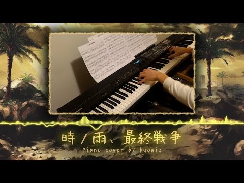 【ピアノ ・ Piano】時ノ雨、最終戦争 (Orangestar) w/楽譜 ・ A Passing Shower, The Final War w/ Sheet Music 【kuowiz】
