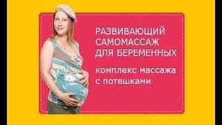 Подготовка к родам: массаж для беременных с потешками