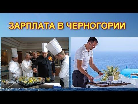 Какие зарплаты в Черногории