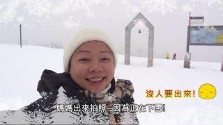 這次前往北海道,單純的是想體驗「滑雪」~ 也是為了再次感受北國的銀白...