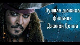 Лучшая дюжина фильмов Джонни Деппа