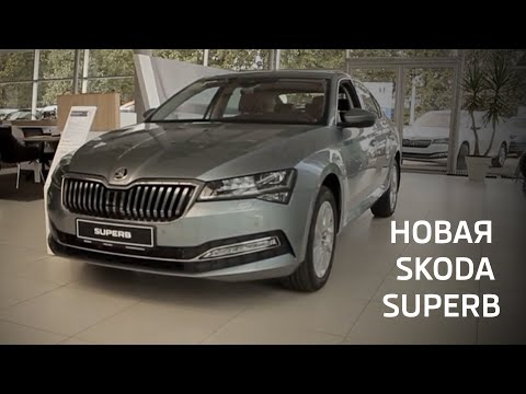 Новая Skoda Superb 2019 - обзор от AG Production | Прага Авто