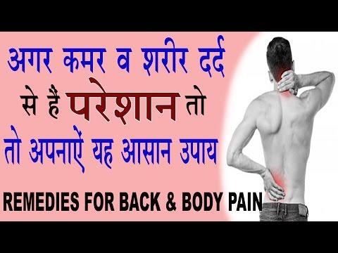Remedies For Back  Body Pain In Hindi  Kamar Dard Ka Ilaj