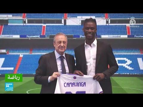 اللاعب الفرنسي إدواردو كامافينغا يوقع عقدا مع ريال مدريد • فرانس 24  - 16:56-2021 / 9 / 9