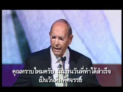 Rich DeVos Message to Diamonds Worldwide on 50th Anniversary (2009)