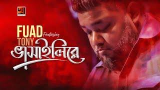 Amay Bhashaili Rey , By Fuad Ft Tony , All Time Hit Song , Official Lyrical Video