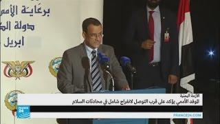 اليمن: علام يستند ولد الشيخ أحمد في حديثه عن انفراج في المفاوضات؟